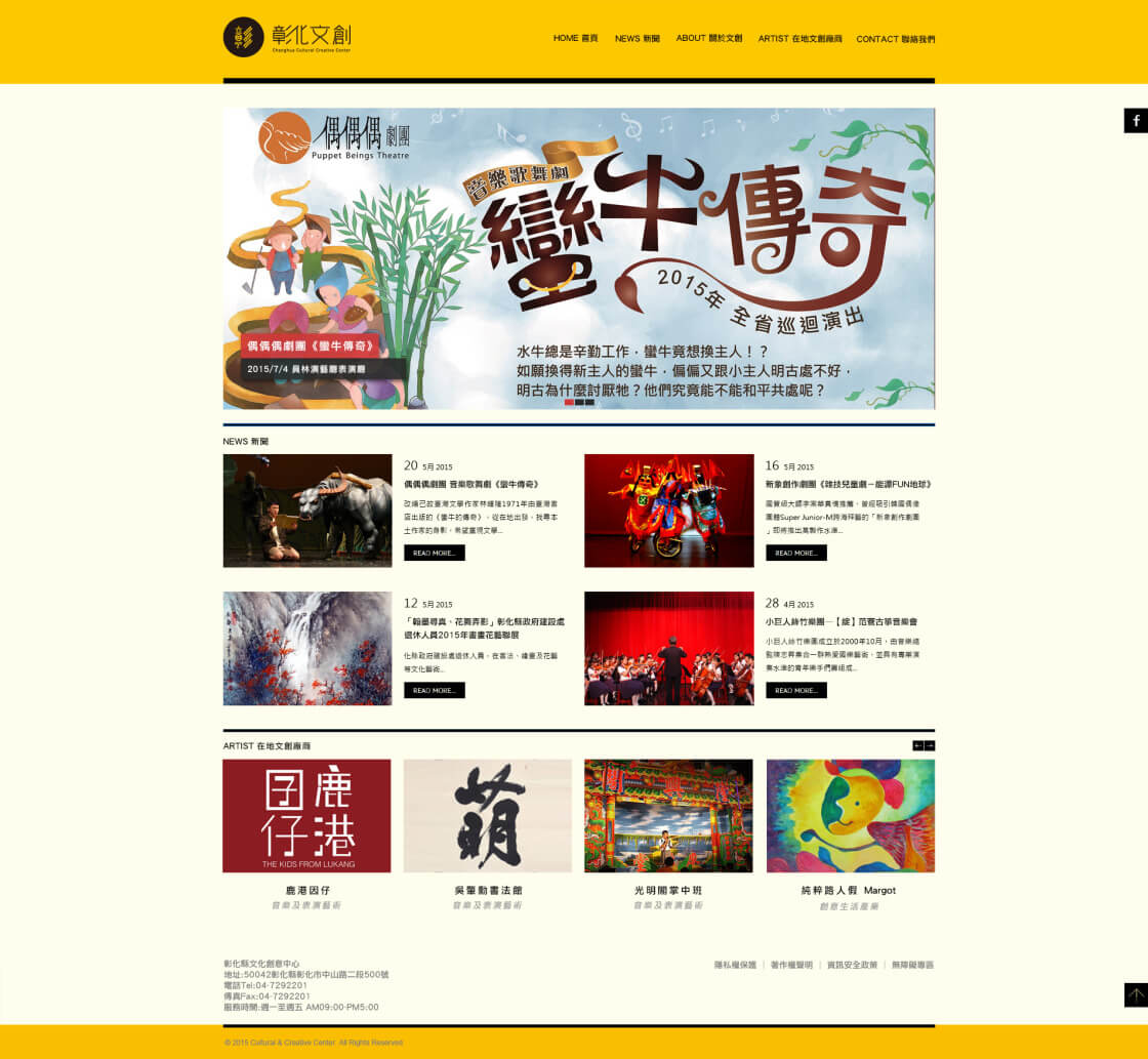 changhua-cultural-creative-%e2%94%82program-010-1120x1033