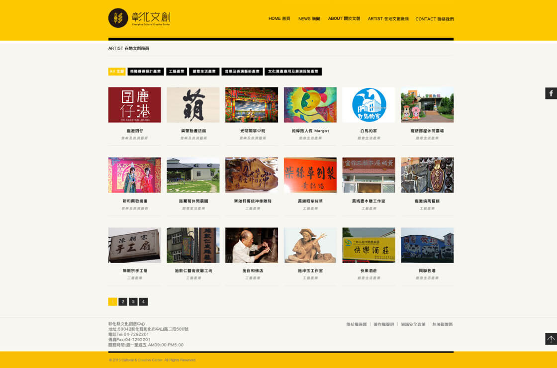 changhua-cultural-creative-%e2%94%82program-012-1120x740