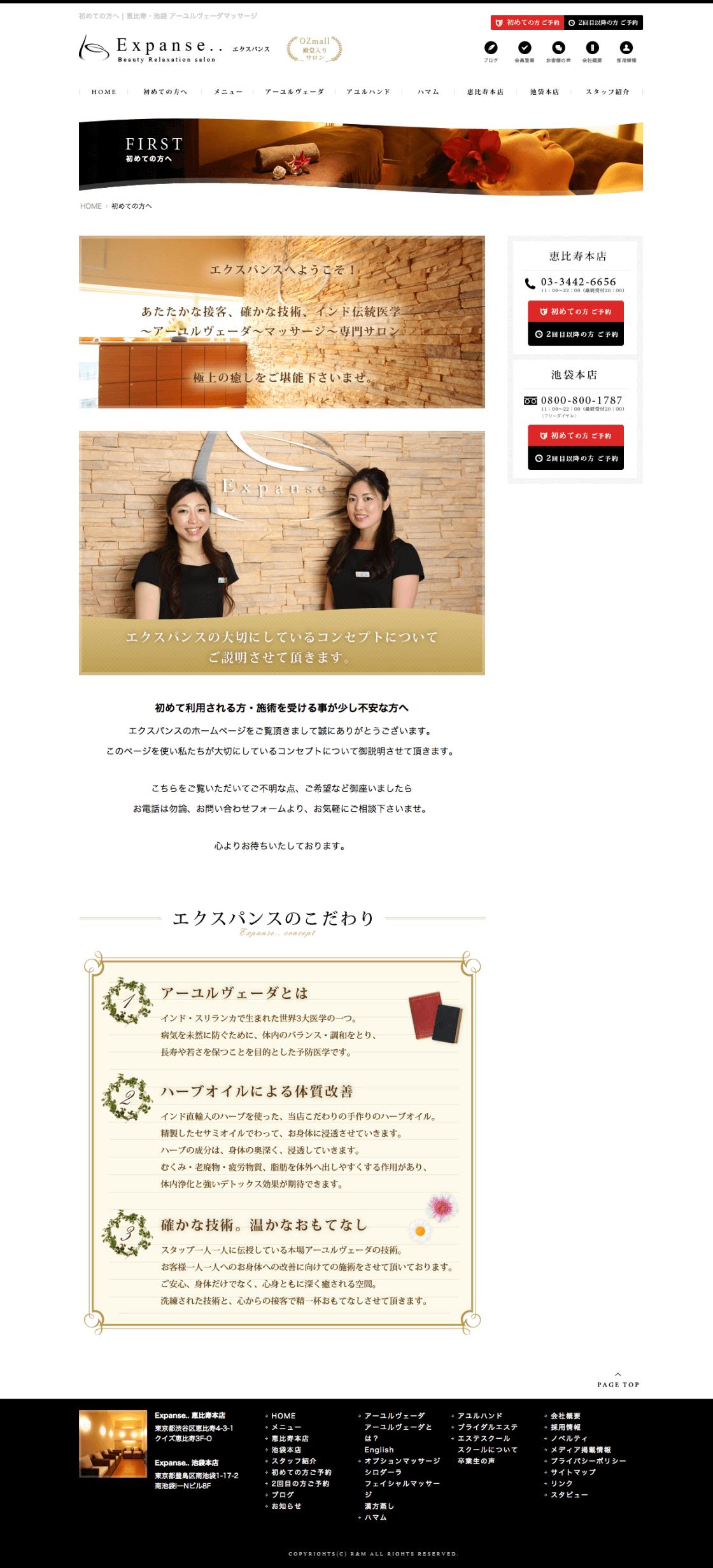 expanse-web-jp_02-1120x2463
