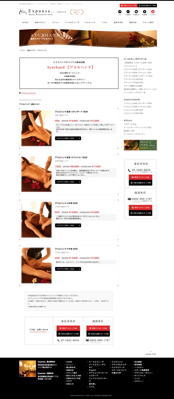expanse-web-jp_03-1120x2566