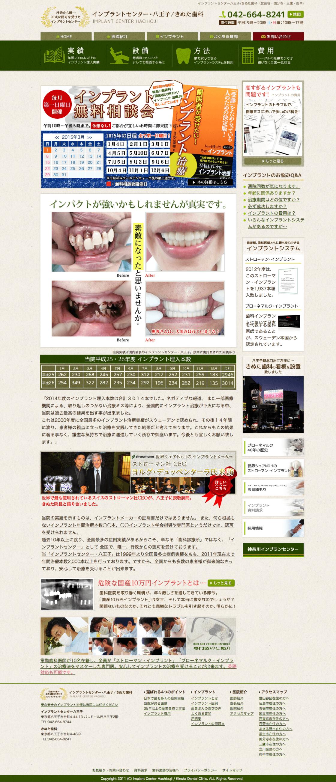 implant_01-1120x2609