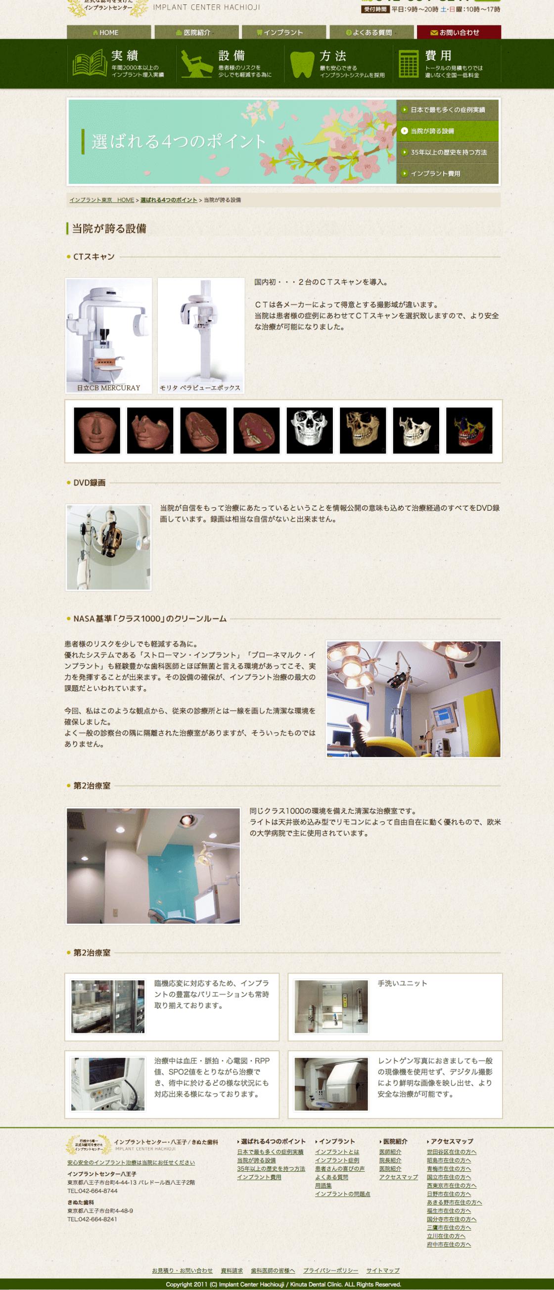 implant_02-1120x2609